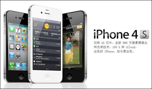 iPhone4S评测综述