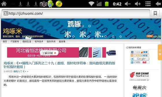 千元以下平板电脑推荐:艾诺Novo7领先版